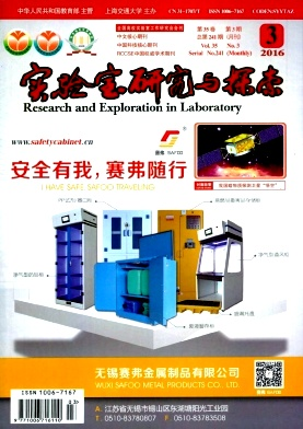 实验室研究与探索