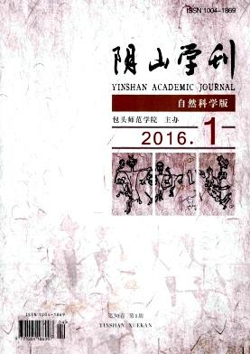 阴山学刊(自然科学版)