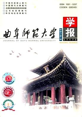 曲阜师范大学学报(自然科学版)