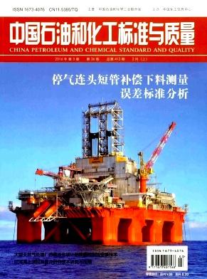 中国石油和化工标准与质量