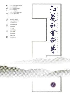 江苏社会科