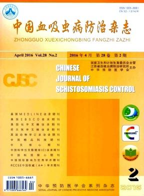 中国血吸虫病防治杂志