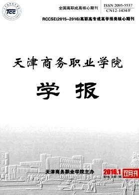 天津商务职业学院学报