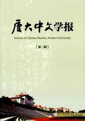 厦大中文学报