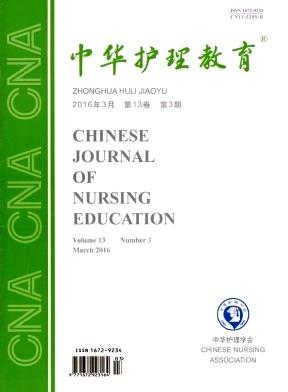 中华护理教育