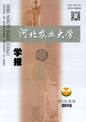 河北农业大学学报