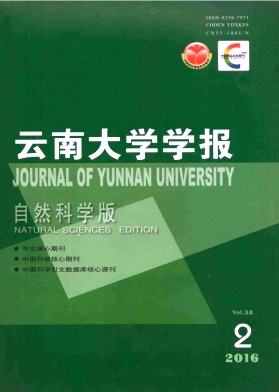 云南大学学报(自然科学版)