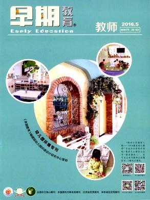 早期教育(教师版)
