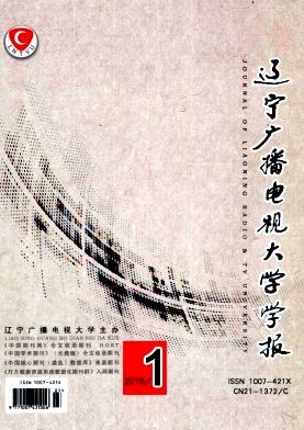 辽宁广播电视大学学报