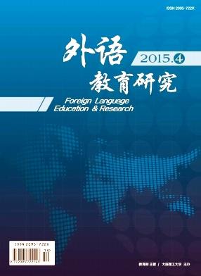 外语教育研究