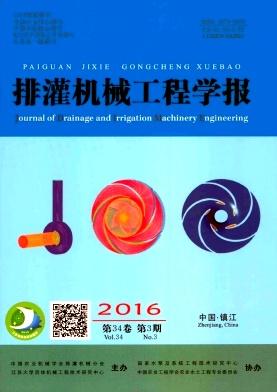 排灌机械工程学报
