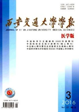 西安交通大学学报(医学版)