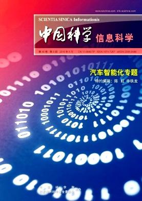 中国科学:信息科学