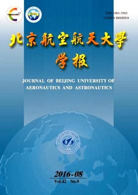 北京航空航天大学学报