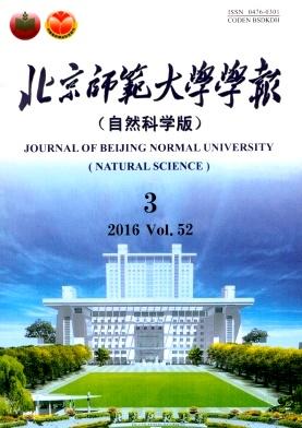 北京师范大学学报(自然科学版)