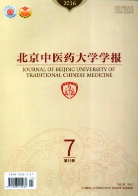 北京中医药大学学报