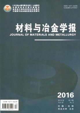 材料与冶金学报