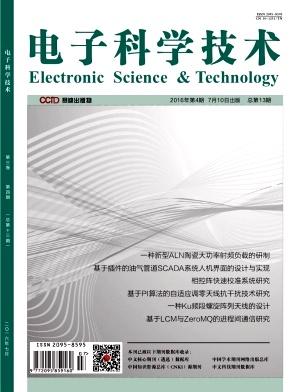 电子科学技术