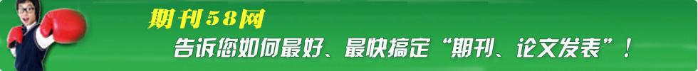 中国期刊网代写代发表论文