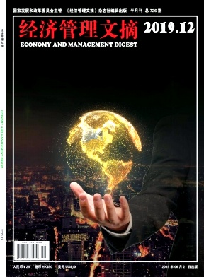 经济管理文摘