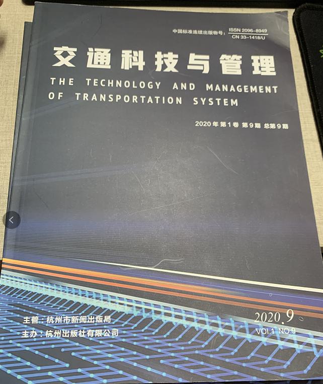 交通科技与管理