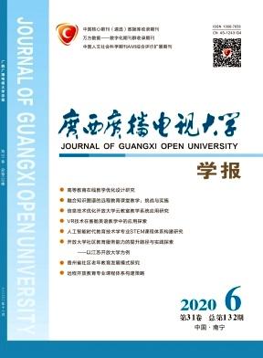 广西广播电视大学学报
