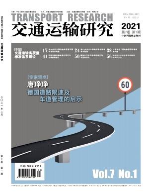 交通运输研究