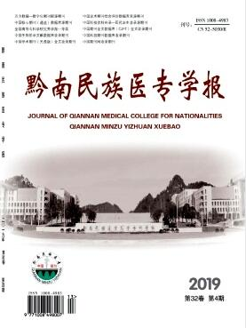 黔南民族医专