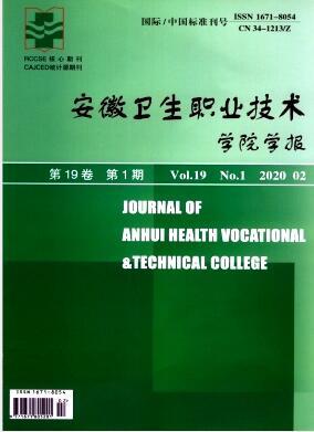 安徽卫生职业技术学院