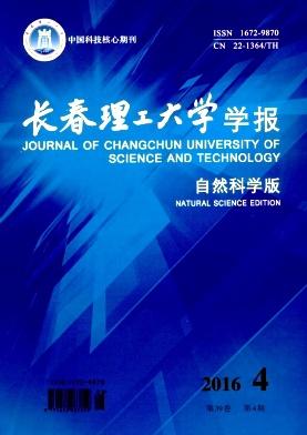 长春理工大学学报(自然科学版)