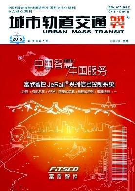 城市轨道交通研究