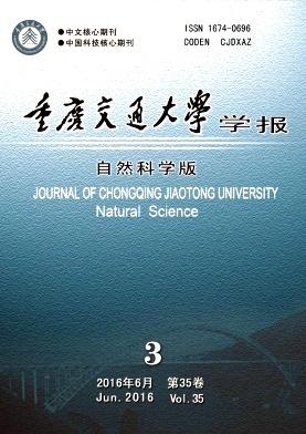 重庆交通大学学报(自然科学版)