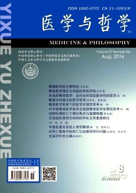 医学与哲学
