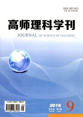 高师理科学刊