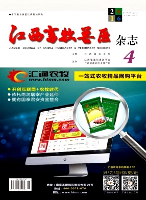 江西畜牧兽医杂志