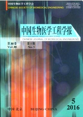 中国生物医学工程学报