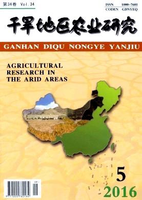 干旱地区农业研究