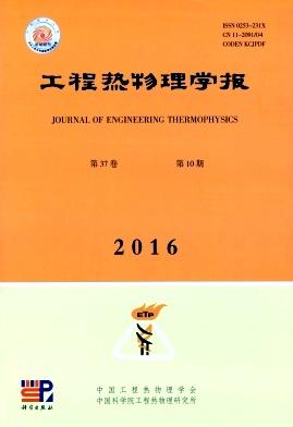 工程热物理学报