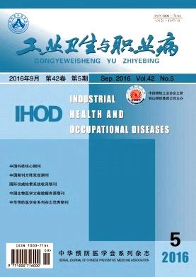 工业卫生与职业病