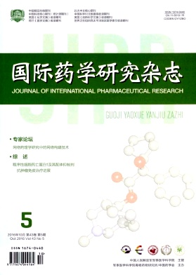 国际药学研究杂志