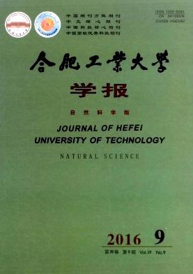 合肥工业大学学报(自然科学版)