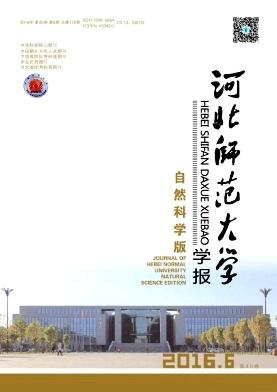 河北师范大学学报(自然科学版)