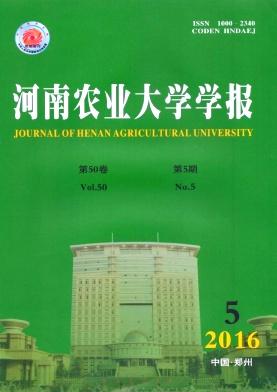 河南农业大学学报