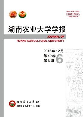 湖南农业大学学报(自然科学版)