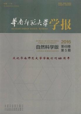 华南师范大学学报(自然科学版)