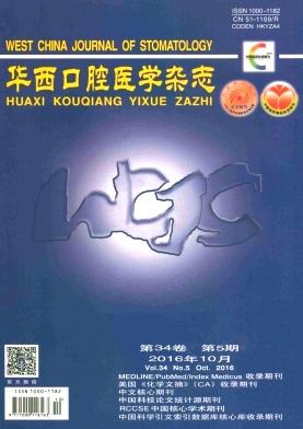 华西口腔医学杂志