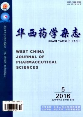 华西药学杂志