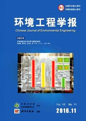 环境工程学报