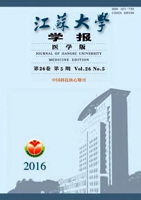 江苏大学学报(医学版)