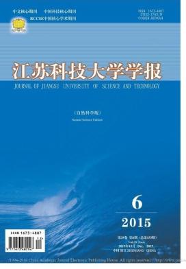 江苏科技大学学报(自然科学版)